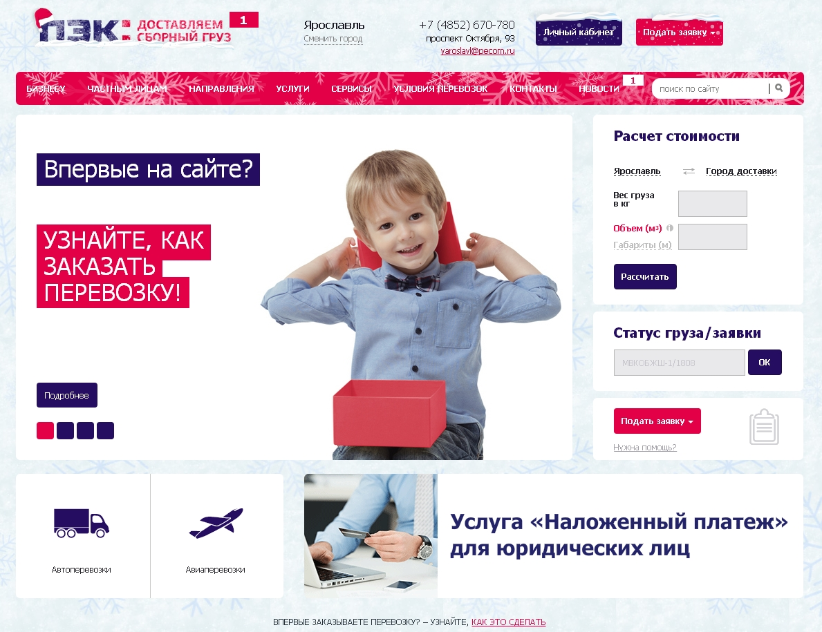 Официальный сайт компании пэк как сделать хорошую рекламу интернет магазина